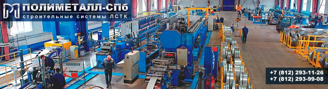 44cb70c11827 ЛСТК   Производство   Быстровозводимые здания   Легкие конструкции ...